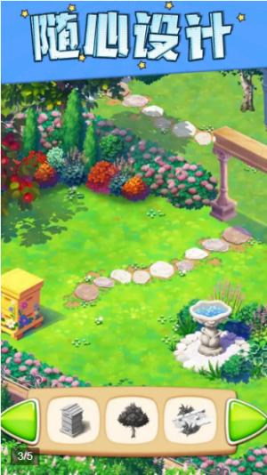 艾米的花园红包版图4