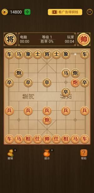 街边象棋红包版图2