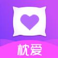 枕愛App
