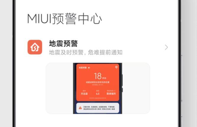小米手機MIUI自然災害預警app正式版圖3: