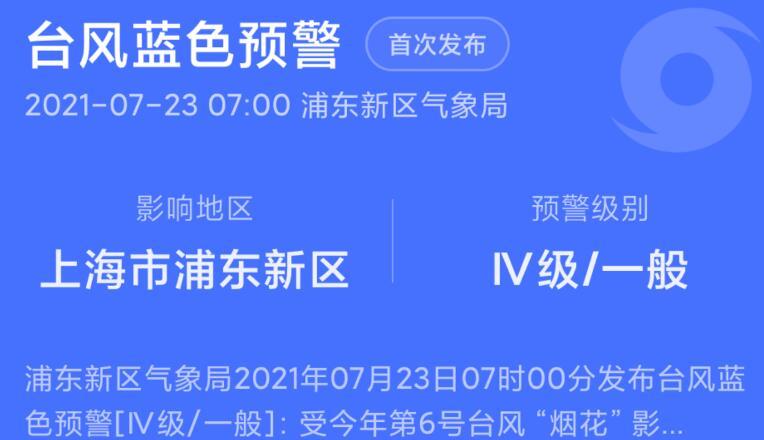 小米手機MIUI自然災害預警app正式版圖2: