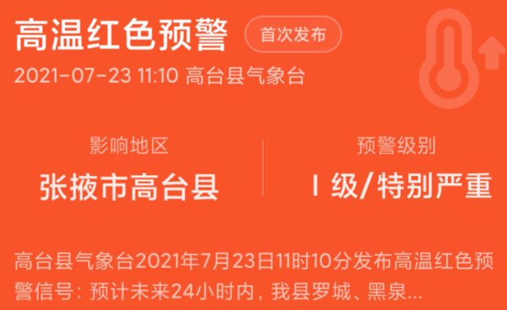 小米手機MIUI自然災害預警app正式版圖1: