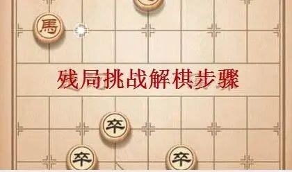 天天象棋239期残局破解方法:7月26日残局挑战239关图文破解[多图]