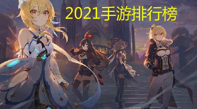 2021最新手游合集