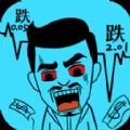 我要变有钱游戏下载抖音官方版 v3.201