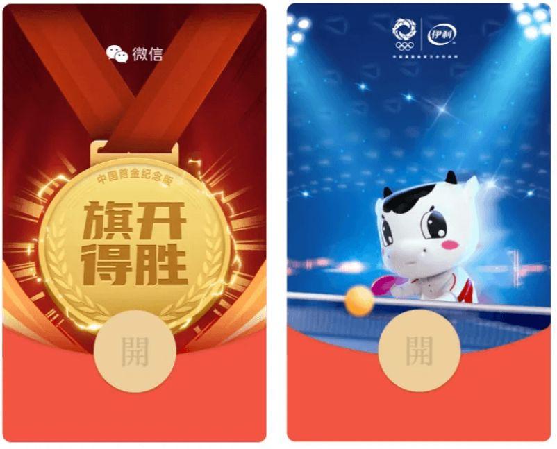 微信奥运会红包封面序列号大全2021:中国首金纪念版红包封面序列号分享[多图]图片2