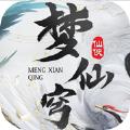 梦仙穹仙域无双正版手游官方版 v1.0
