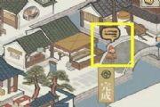 江南百景图搜查令龙珠是在哪里丢失的?搜查令龙珠丢失答案分享[多图]