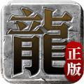 正版传奇迷失传说手游官方最新版 v1.3.0