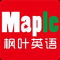 枫叶英语app电子版 v4.3.14.155011