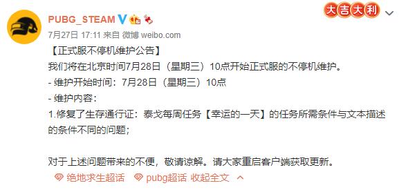 绝地求生7月28日更新公告:PUBG7.28更新内容汇总[多图]