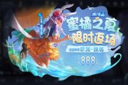王者荣耀7月28日更新内容公告:蔷薇之心活动开启,蜜橘之夏返场[多图]
