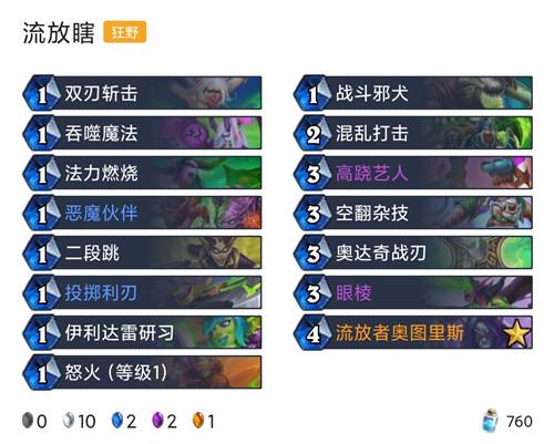 炉石传说对决模式卡组推荐2021:对决模式12胜卡组搭配攻略[多图]