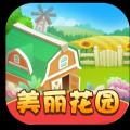 美丽花园游戏红包版下载 v1.0