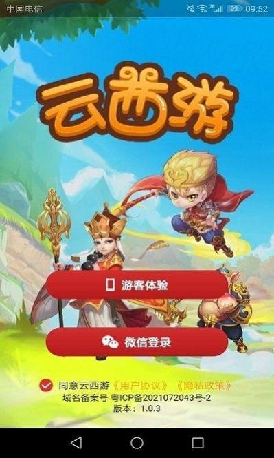 云西游游戏红包版图2: