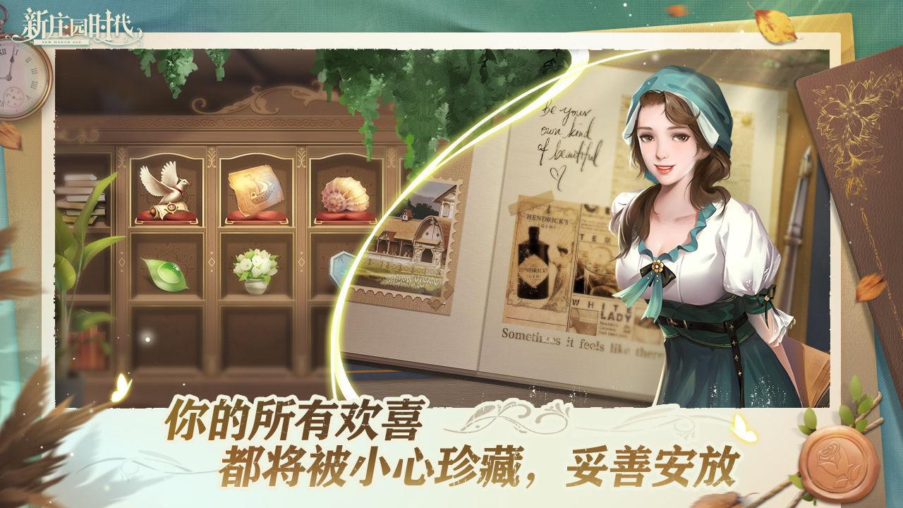 新庄园时代手游官方安卓版图2: