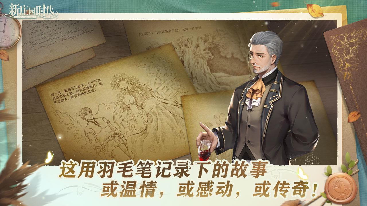 新庄园时代手游官方安卓版图3: