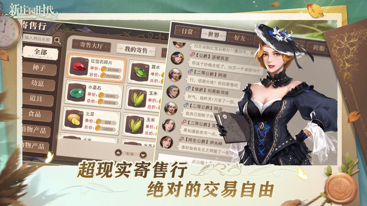 新庄园时代手游官方安卓版图1:
