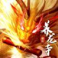 养龙寺前传手游官方正版 v1.0