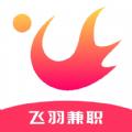 飞羽兼职App