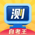 普通话测试自考王app