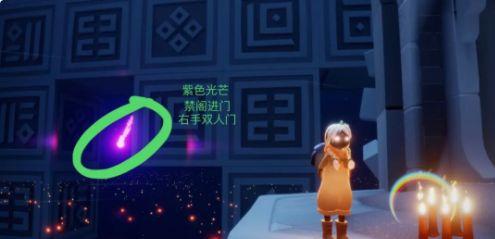 光遇小王子季紫色光芒位置在哪?小王子季紫色光芒收集教程[多图]图片1