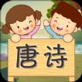 唐诗歌曲听学app官方版 v1.0.0