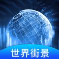 世界3D街景App