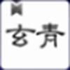 玄青小说app官方版 v1.1.2