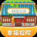 幸福农院游戏红包版下载 v1.0