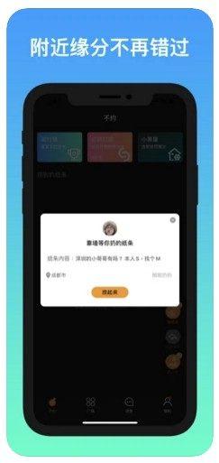 不约app图2