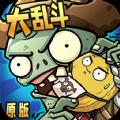 僵尸大亂斗游戲手機版下載 v1.1