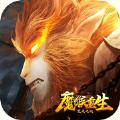 魔猴重生焚天之战手游官方最新版 v1.0