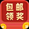 包邮领奖机App