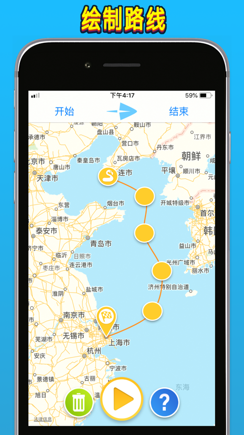 TravelBoast地图软件轨迹动画标记图3: