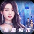 星耀城市官方正版手游 v1.12
