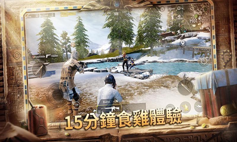 pubg國際服手游下載官方安卓最新版2021圖3: