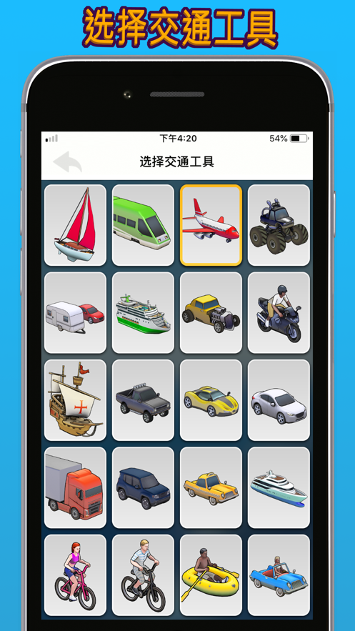 TravelBoast app软件安卓最新版下载图1: