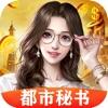 都市秘书手游官方苹果版 v1.1