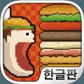 巨型漢堡包游戲官方版下載 v1.0.1