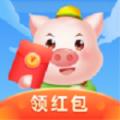 消消赚养猪红包版