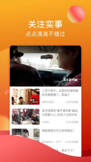 闪鸭短视频app2021图1