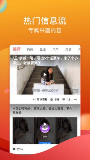 闪鸭短视频app2021图2