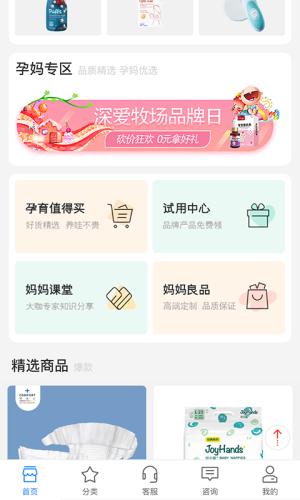 爱来鲸选app图1