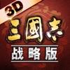 三国志·战略版-官方正版下载 v2020.771