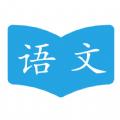 晓涛语文学习助手App