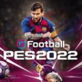 實況足球2022手游賽季更新測試版 v1.0
