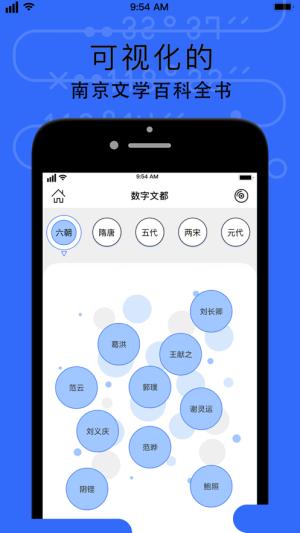 文都坐标app图1