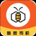 蜂度司机app