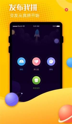 百相生社交app苹果下载官方最新版图片1